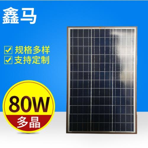 80w多晶太阳能电池板