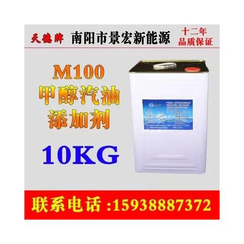 M50甲醇汽油添加劑