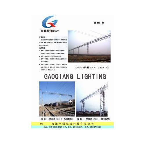 全鋼結構鐵路燈橋