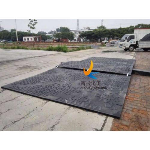 聚乙烯防滑路垫
