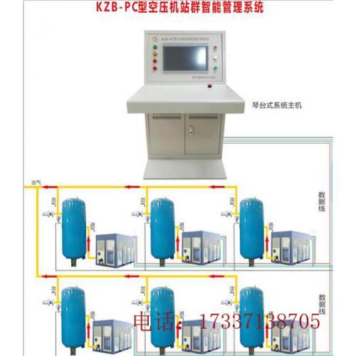 空压机在线监控系统
