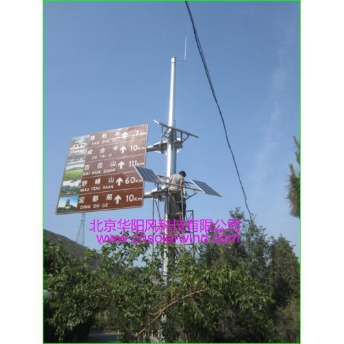 太阳能森林防火监控系统