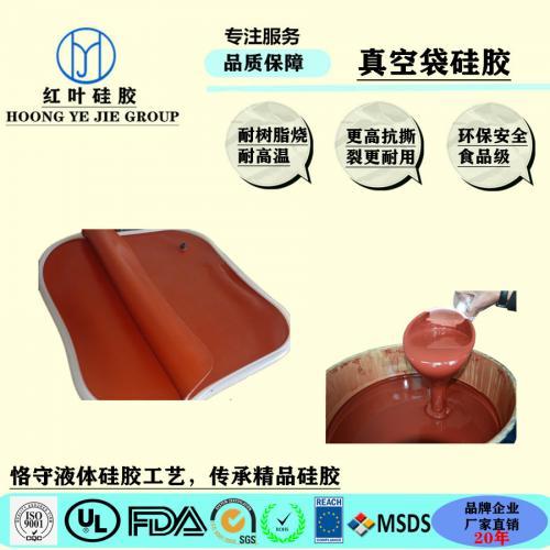 复合型材料真空袋硅胶