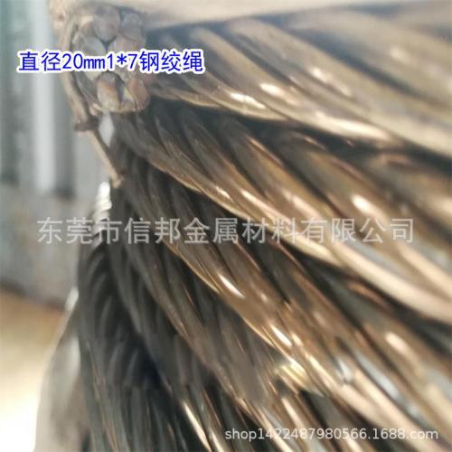 不銹鋼透明繩