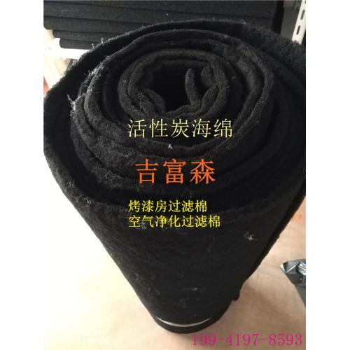蜂窩狀活性炭過濾棉