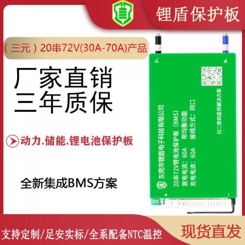 动力锂电池保护板