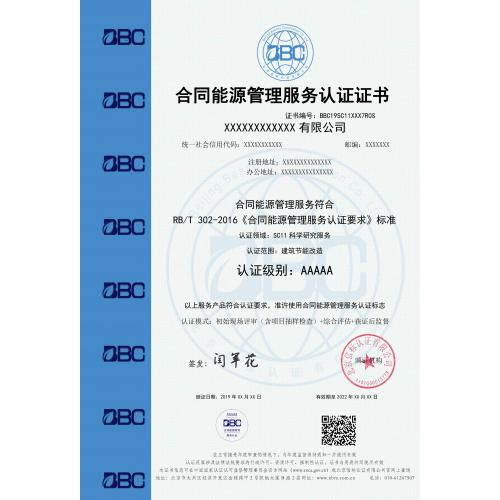 合同能源管理认证