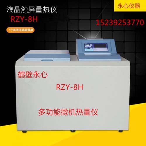 醇基燃料热值检测仪