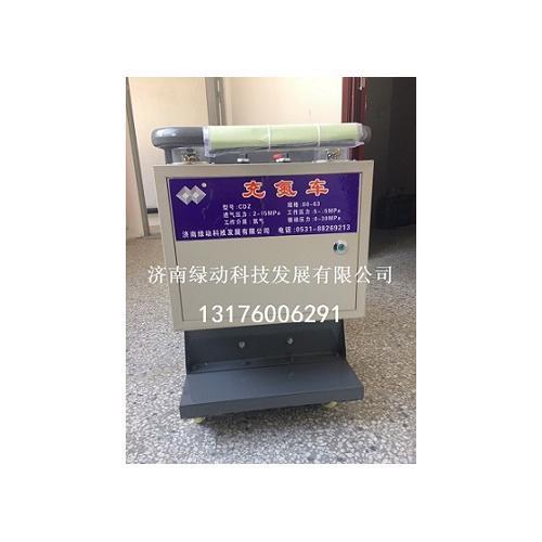 蓄能器充氮车