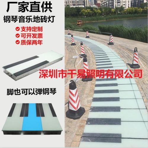 LED鋼琴地磚燈