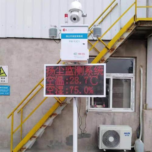 揚塵在線監測系統