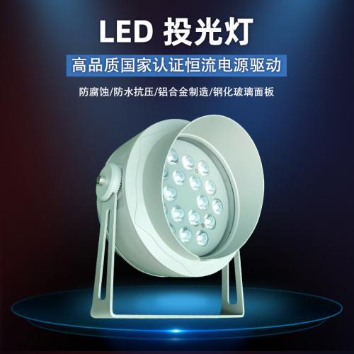 LED圆形投光灯