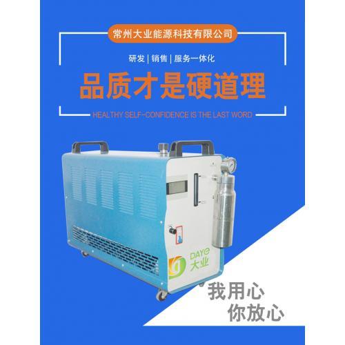 水氫火焰焊機氫氧發生器