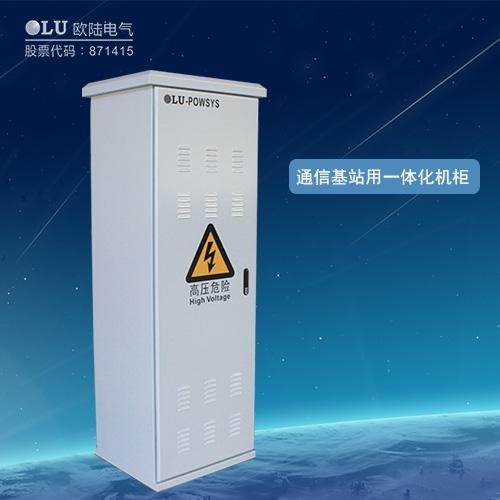 通讯基站一体化机柜