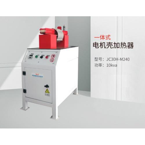 中型一体式电磁感应电机壳加热器