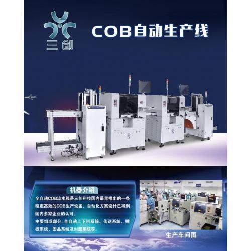 COB自动生产线设备
