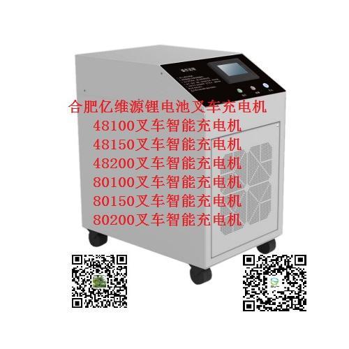 80V锂电池叉车智能充电机