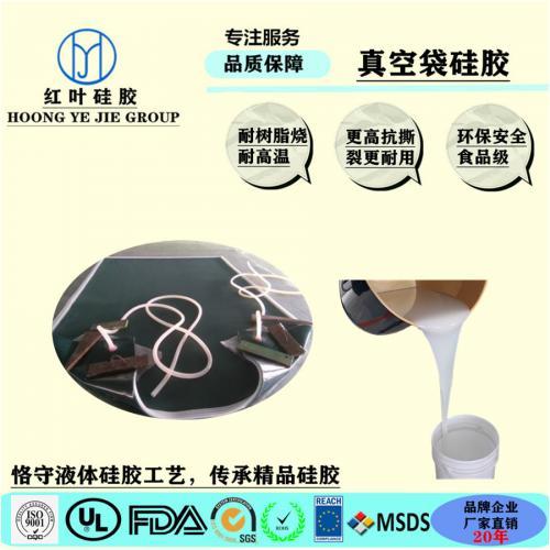 真空袋液体硅胶