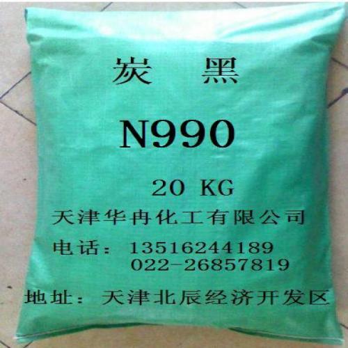 热裂解碳黑N990