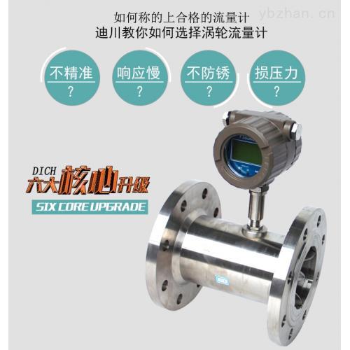 工业纯水专用型涡轮流量计
