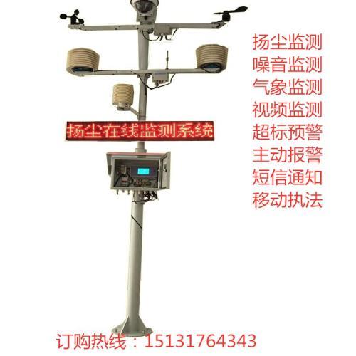 道路施工扬尘噪音在线监测系统