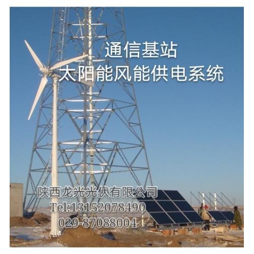 通信基站太阳能供电系统