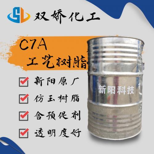 工艺树脂不饱和聚酯树脂