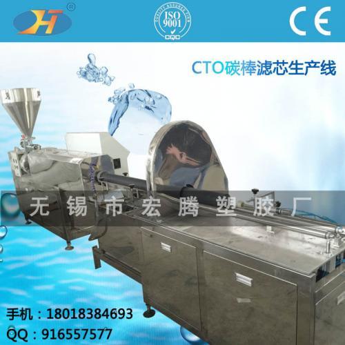 CTO炭滤芯设备
