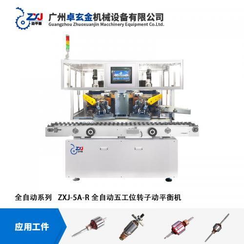 全自动五工位转子动平衡机