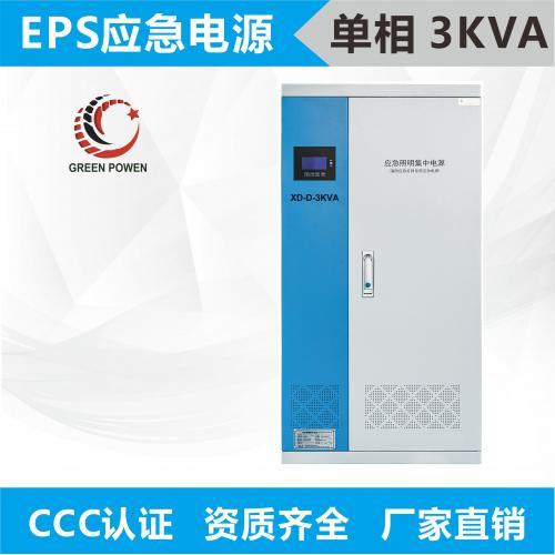 集中电源应急照明系统