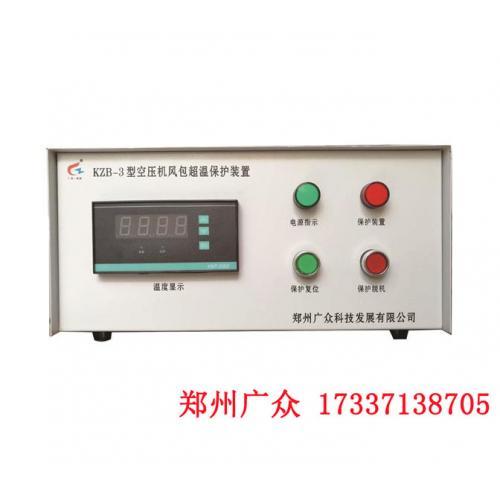 一控一KZB型空压机储气罐超温保护装置