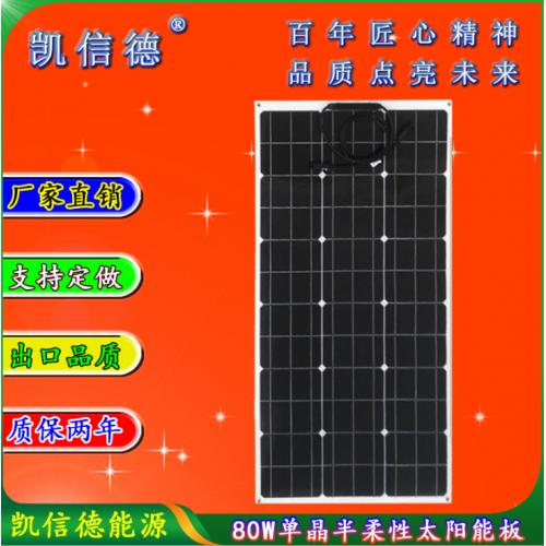 80W半柔性太阳能电池板
