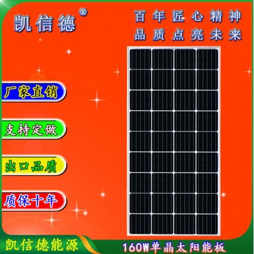 160W瓦太阳能电池板