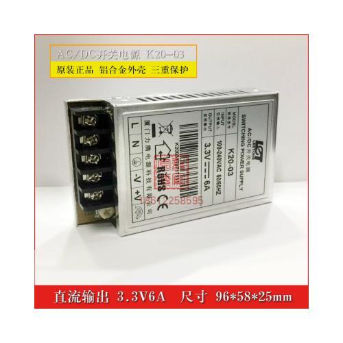 開關電源3.3V6A