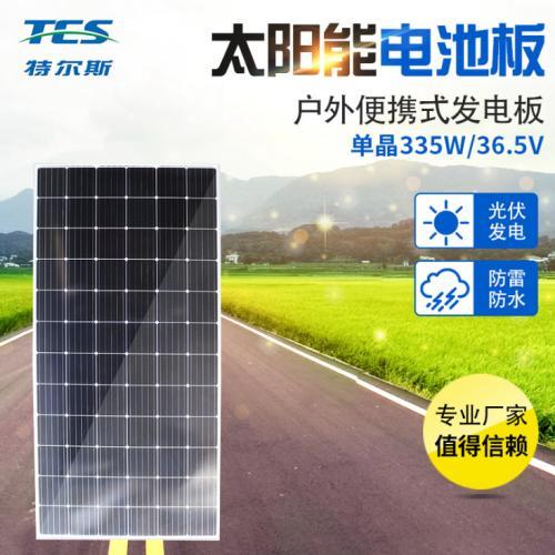 335w单晶硅太阳能电池板
