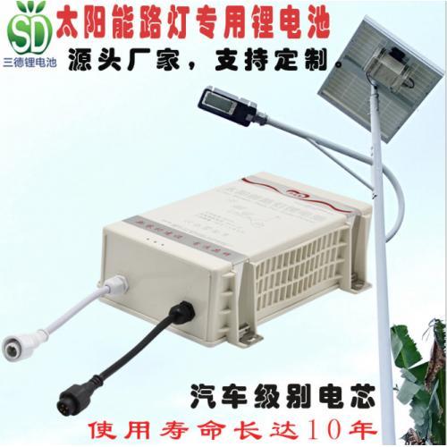 太阳能路灯电池组