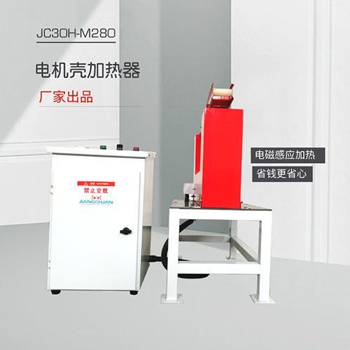 多功能分体式电机壳加热器