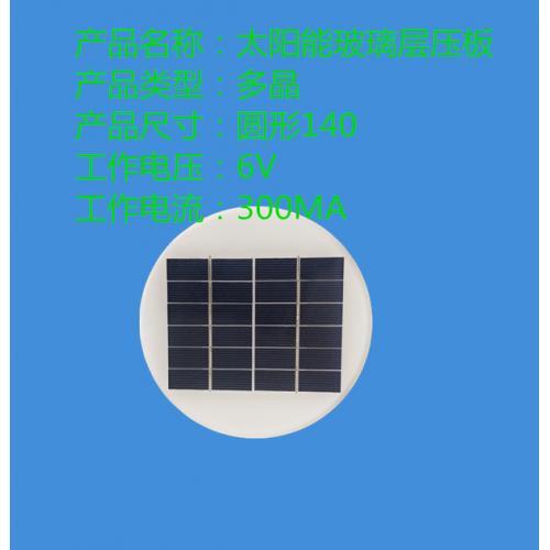 太阳能板6V玻璃层压板
