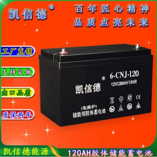 太陽能蓄電池