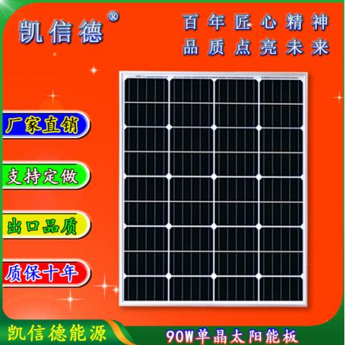 90瓦单晶太阳能组件