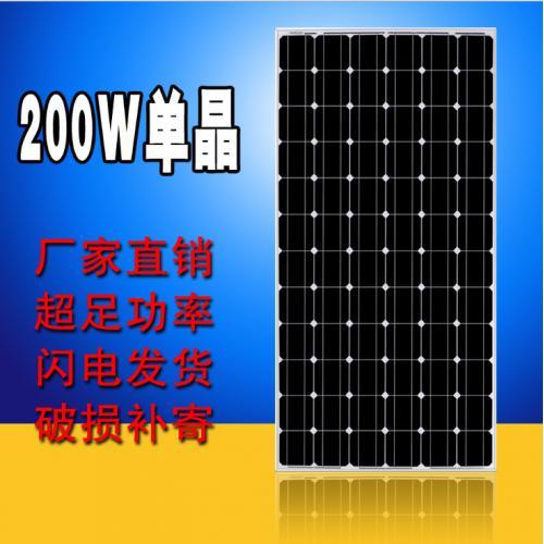 200W瓦單晶太陽能板
