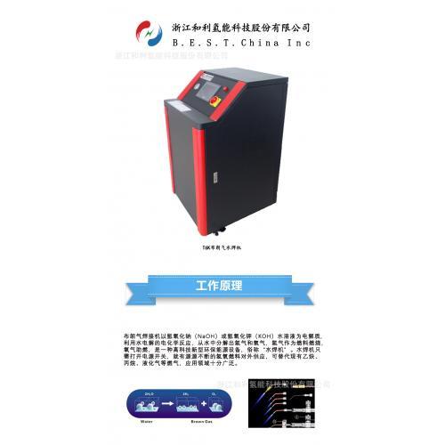 氢氧焊机氢