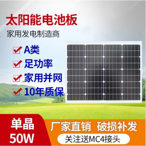 50W单晶太阳能电池板