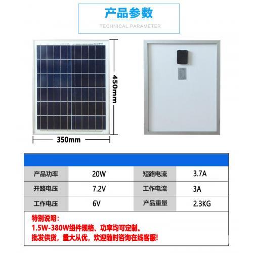 20W6V 太阳能电池板