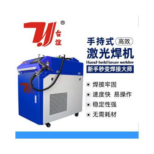 金屬制品激光焊接機