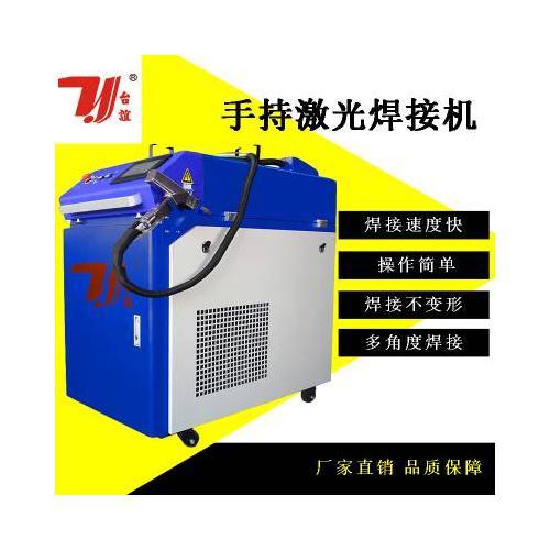 不锈钢火锅手持激光焊接机