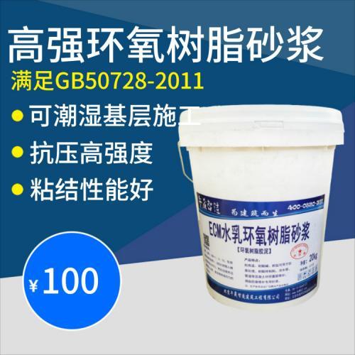 高强环氧树脂砂浆