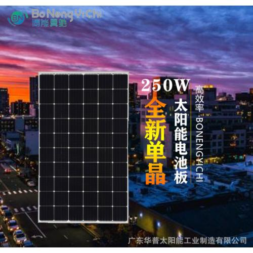 250W单晶硅太阳能电池板