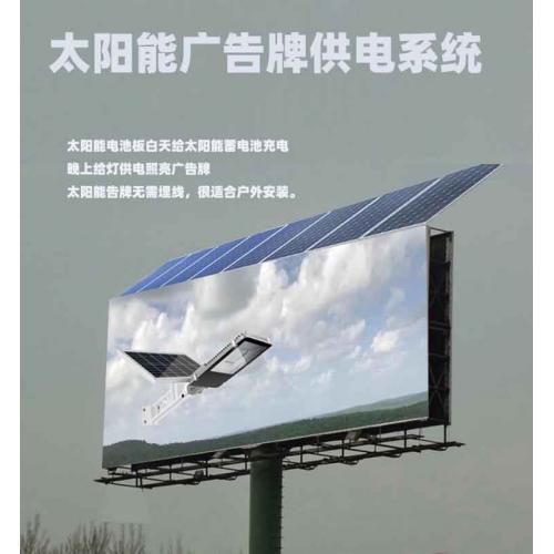 太陽能廣告牌供電系統