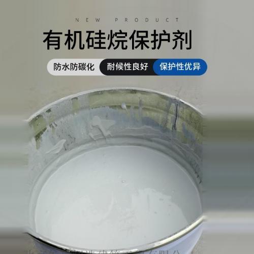 硅烷混凝土保护剂